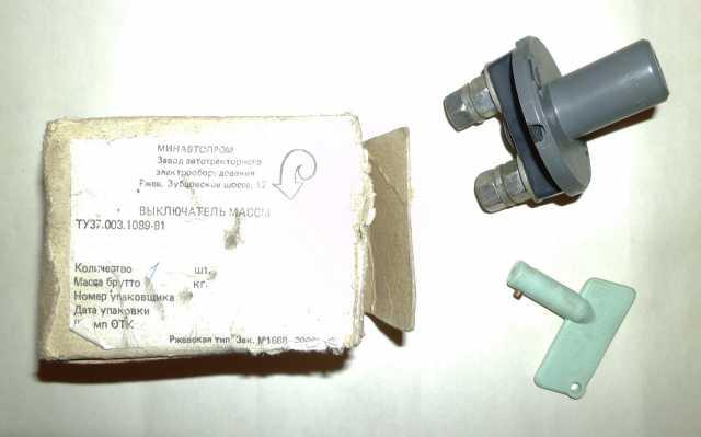 Продам: Выключатель массы новый 12 Вольт - СССР