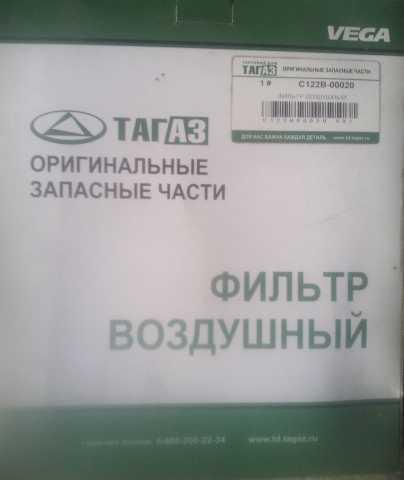 Продам: Фильтр воздушный С122В-00020 тагаз Vega