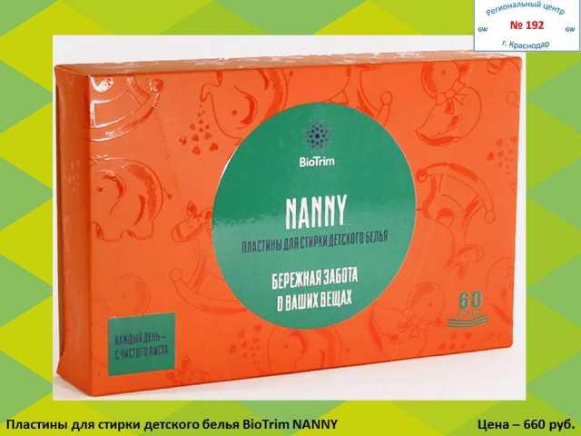 Продам: Greenway - Пластины для стирки детског