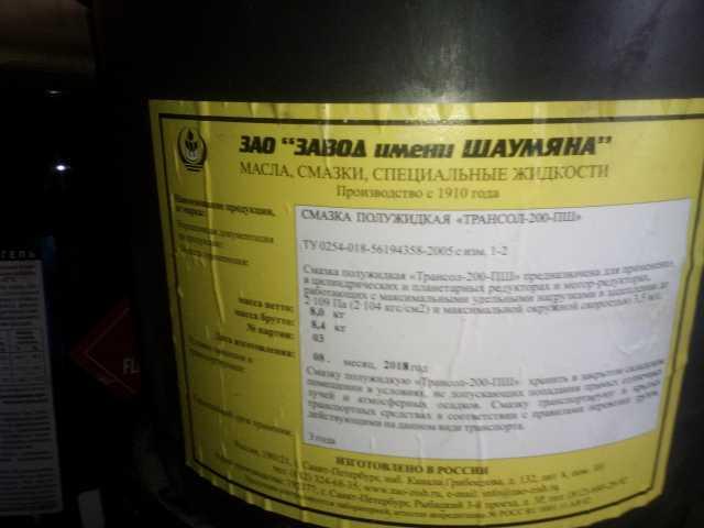 Продам смазка полужидкая «Трансол-200-ПШ»