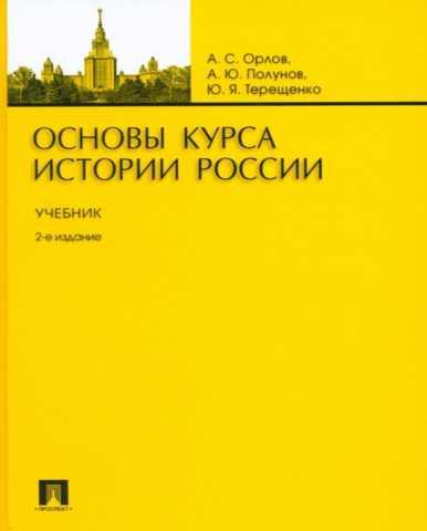 Продам: Основы курса истории России
