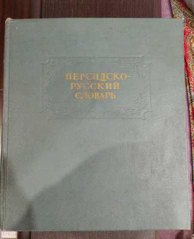 Продам Персидско-русский словарь, 35000 слов