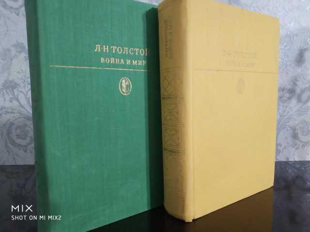 Продам Война и мир автор Лев Толстой Два тома