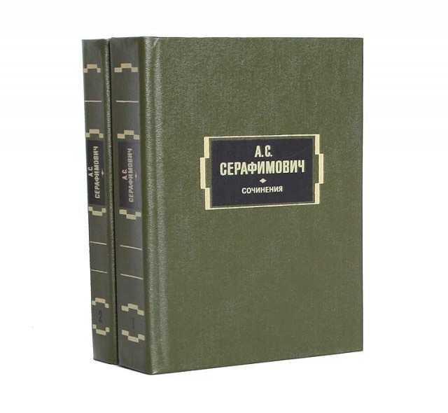 Продам Собрание сочинений Серафимовича в 2 тома
