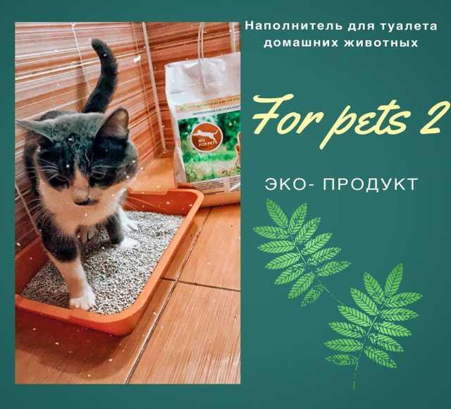 Продам: Наполнитель для кошачьего туалета