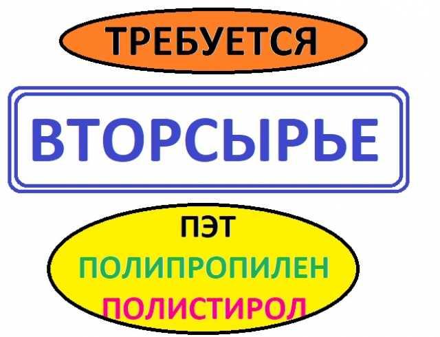 Куплю КУПЛЮ отходы ПЛАСТИКА .Тел. 8