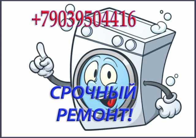Предложение: Недорогой ремонт стиральных машин