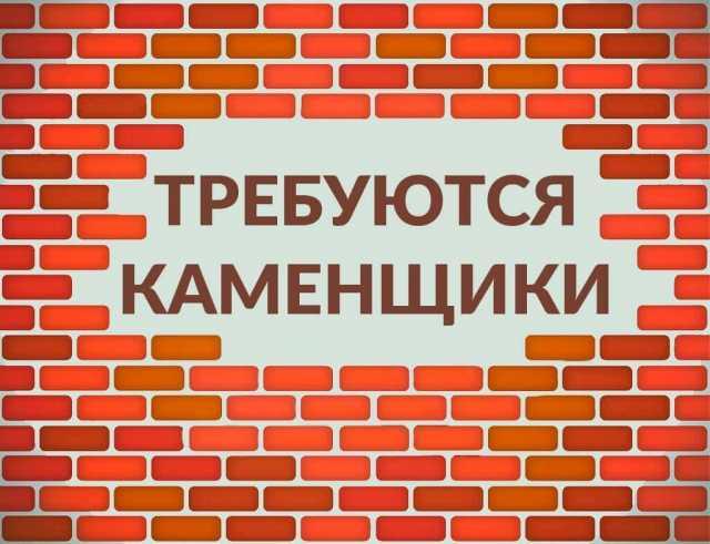 Вакансия: Требуются каменщики