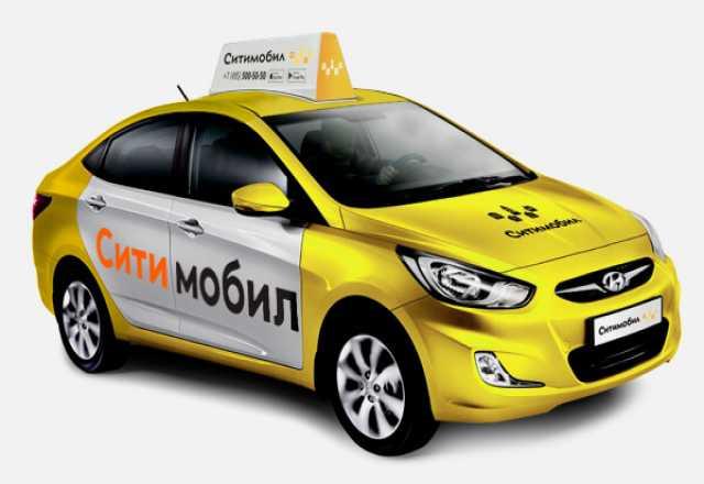 Вакансия: Работа в такси Ситимобил