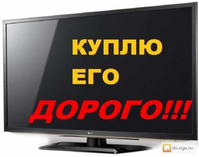 Куплю: Телевизор Плазма, ЖК, LED