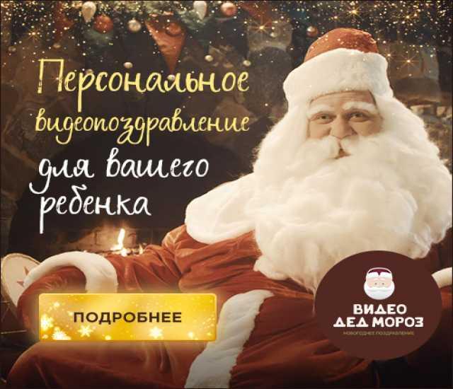 Продам видеопоздравление от Деда Мороза
