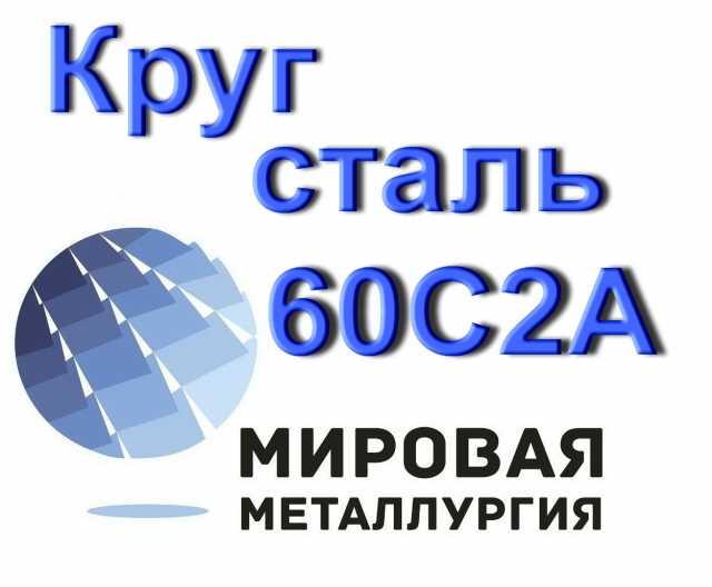 Продам: Круг сталь 60С2А ст.60с2 купить