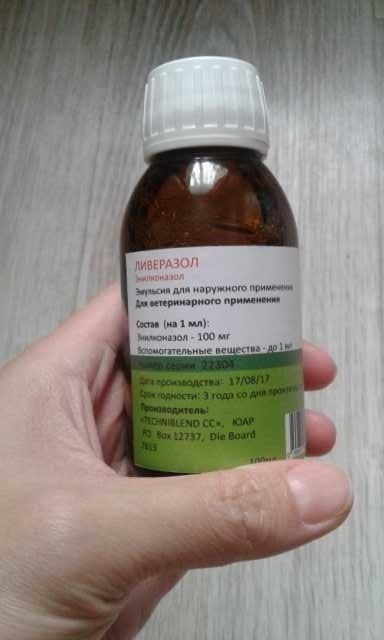 Продам Ливеразол( аналог имаверола)