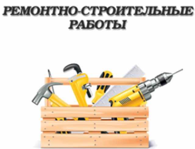 Предложение: Отделочные, ремонтные, строительные.