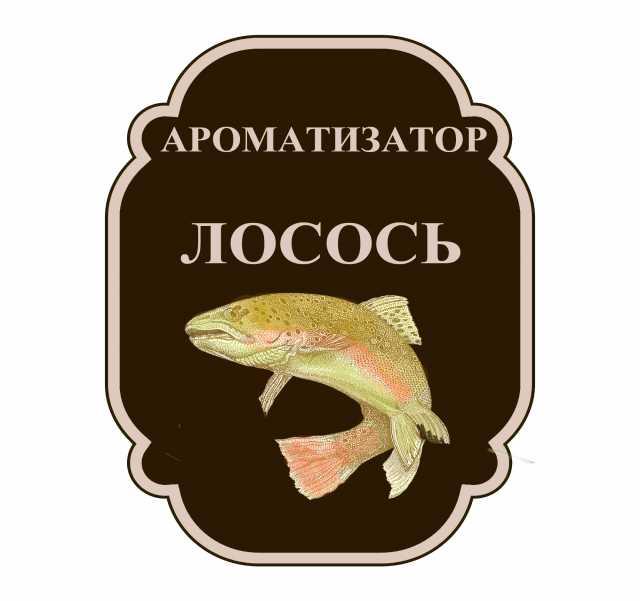 """Продам Пищевой ароматизатор """"Лосось"""""""