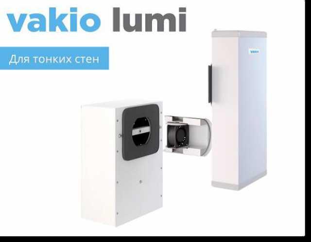 Продам: Рекуператор Vakio Lumi