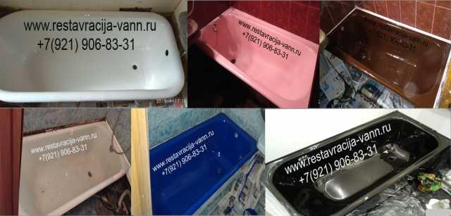 Предложение: Реставрация ванн в СПб. и Лен.Обл
