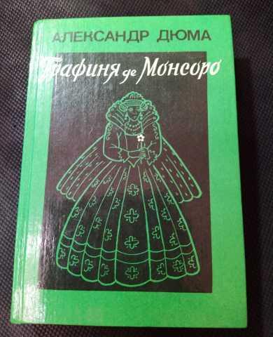 """Продам Книга """"Графиня де Монсоро"""""""