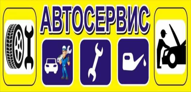 Предложение: ремонт авто