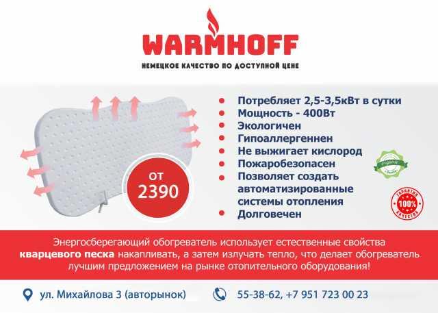 Продам: Кварцевый обогреватель Warmhoff