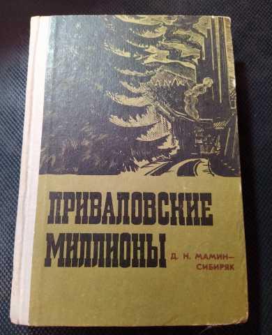 """Продам Книга """"Приваловские миллионы"""""""