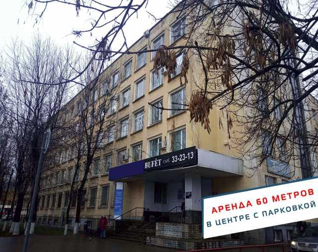 Сдам: Офис в центральной части города