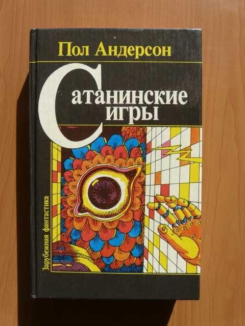 Продам: Сатанинские игры. Пол Андерсон