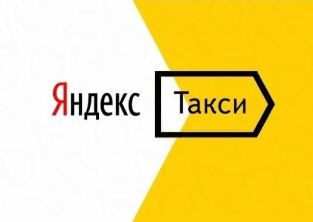 Вакансия: Водитель Яндекс.Такси