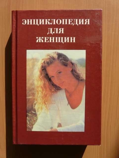 Продам: Энциклопедия для женщин