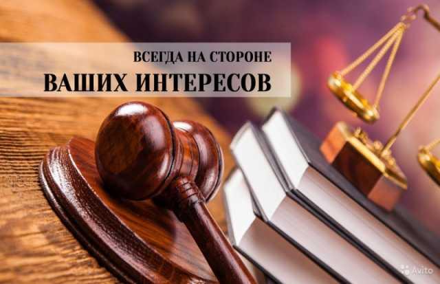 Предложение: Семейный юрист
