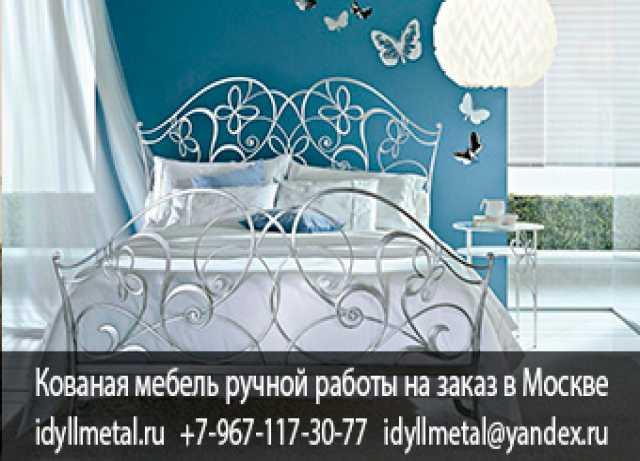 Предложение: Кованая мебель в стиле прованс купить