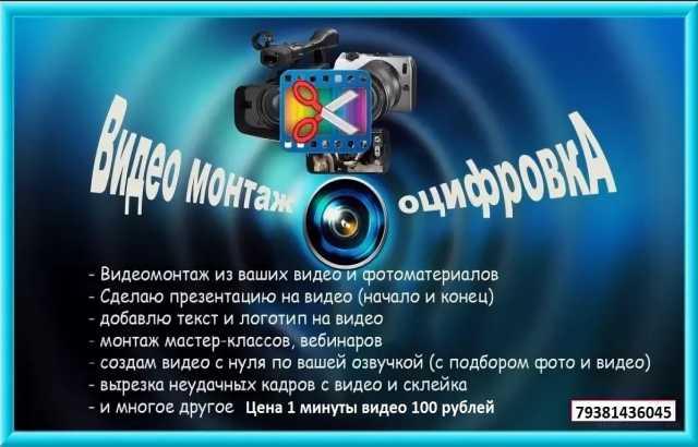 Предложение: Предлагаю: - видеомонтаж любой сложности