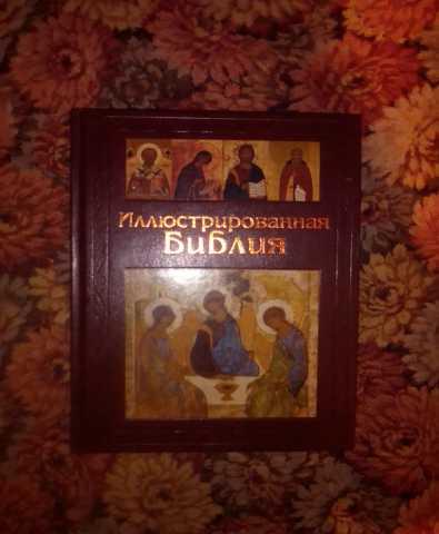 Продам: Библия
