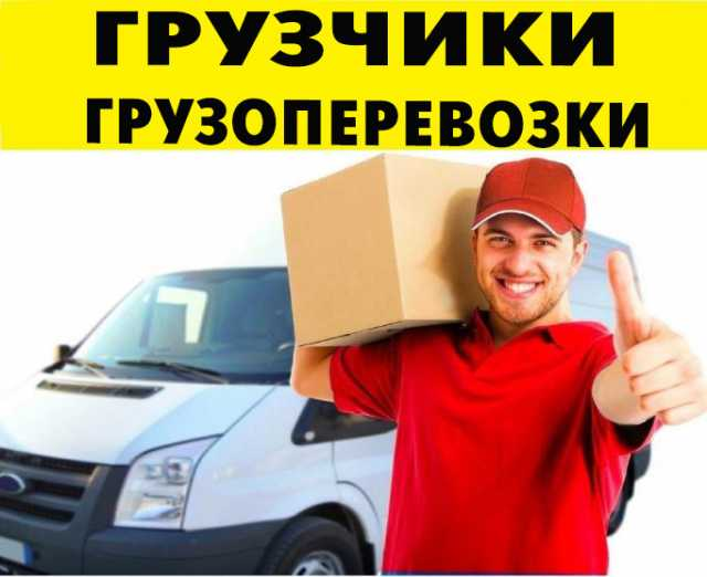 Предложение: Перевозки Грузчики Авто.Межгород