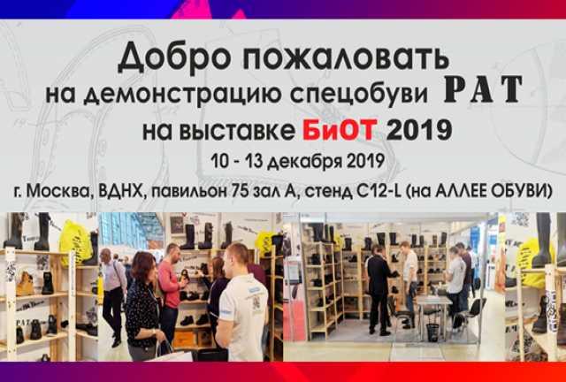 Продам: Спецобувь РАТ в Москве на выставке
