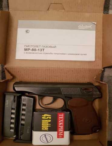 Продам МР 80-13 без оформления и лицензии