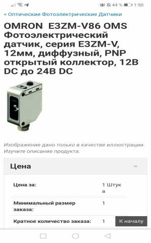 Продам Фотоэлектрически датчик Omron E3ZM-V-86
