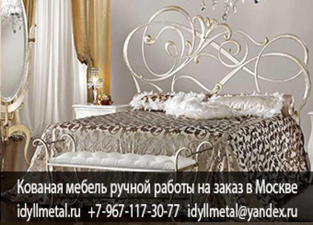 Предложение: Кованая кровать металлическая на заказ о