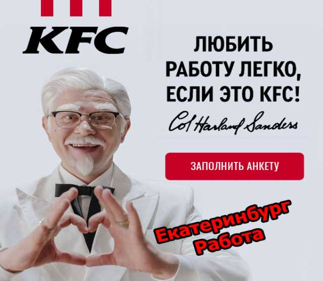 Вакансия: Официант компании KFC