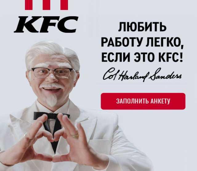 Вакансия: Кассир компании KFC