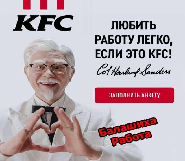 Вакансия: Повар/Кассир компании KFC