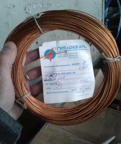 Продам: кабель/провод