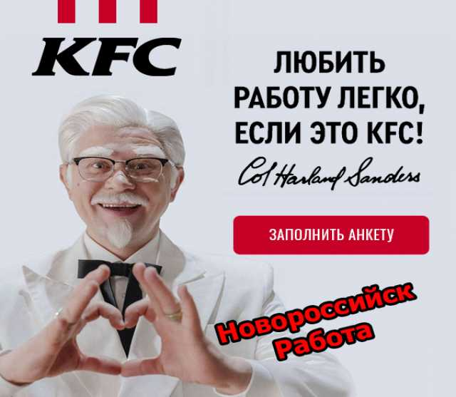 Вакансия: Компании KFC требуется повар
