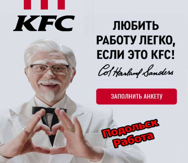 Вакансия: Работники кухни компании KFC