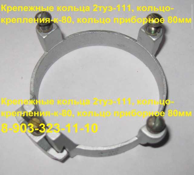Продам Крепежные кольца 2туэ-111, кольцо-крепле