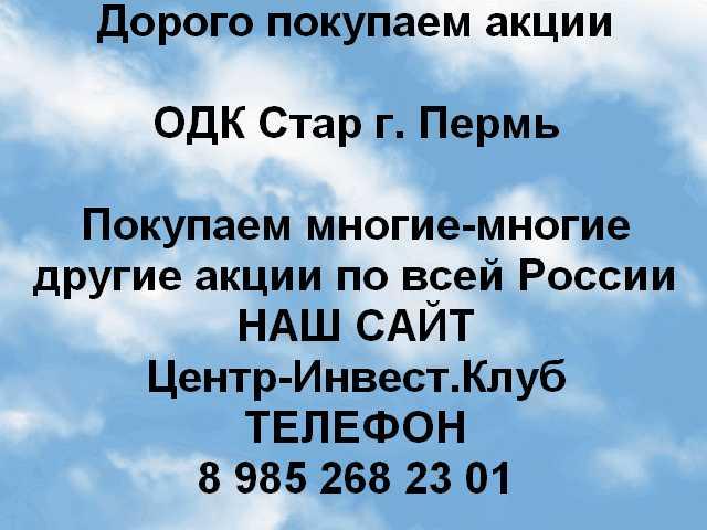 Куплю Покупаем акции ОАО ОДК-Стар