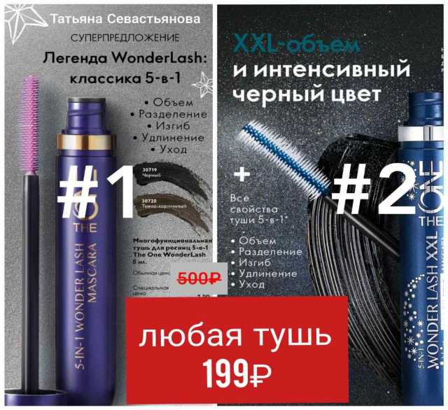 Продам: Тушь 5в1