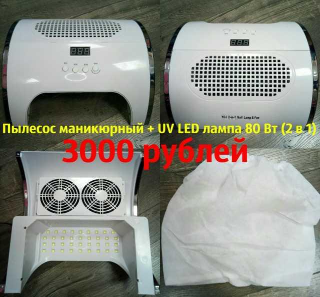 Продам UV LED лампа 80 Вт + Пылесос 45 Вт