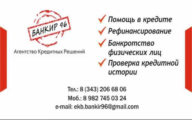 Предложение: Выдаем суммы до 5 000 000 рублей