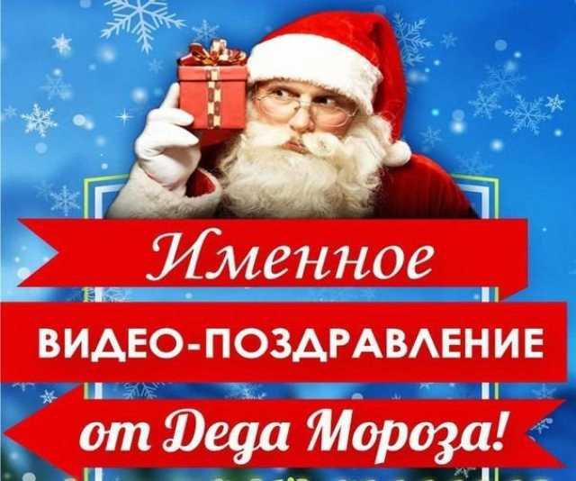 Продам: Новогоднее поздравление для ребенка